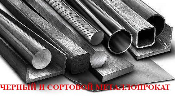 title=Купить черный металлопрокат оптом в Челябинске по низким ценам