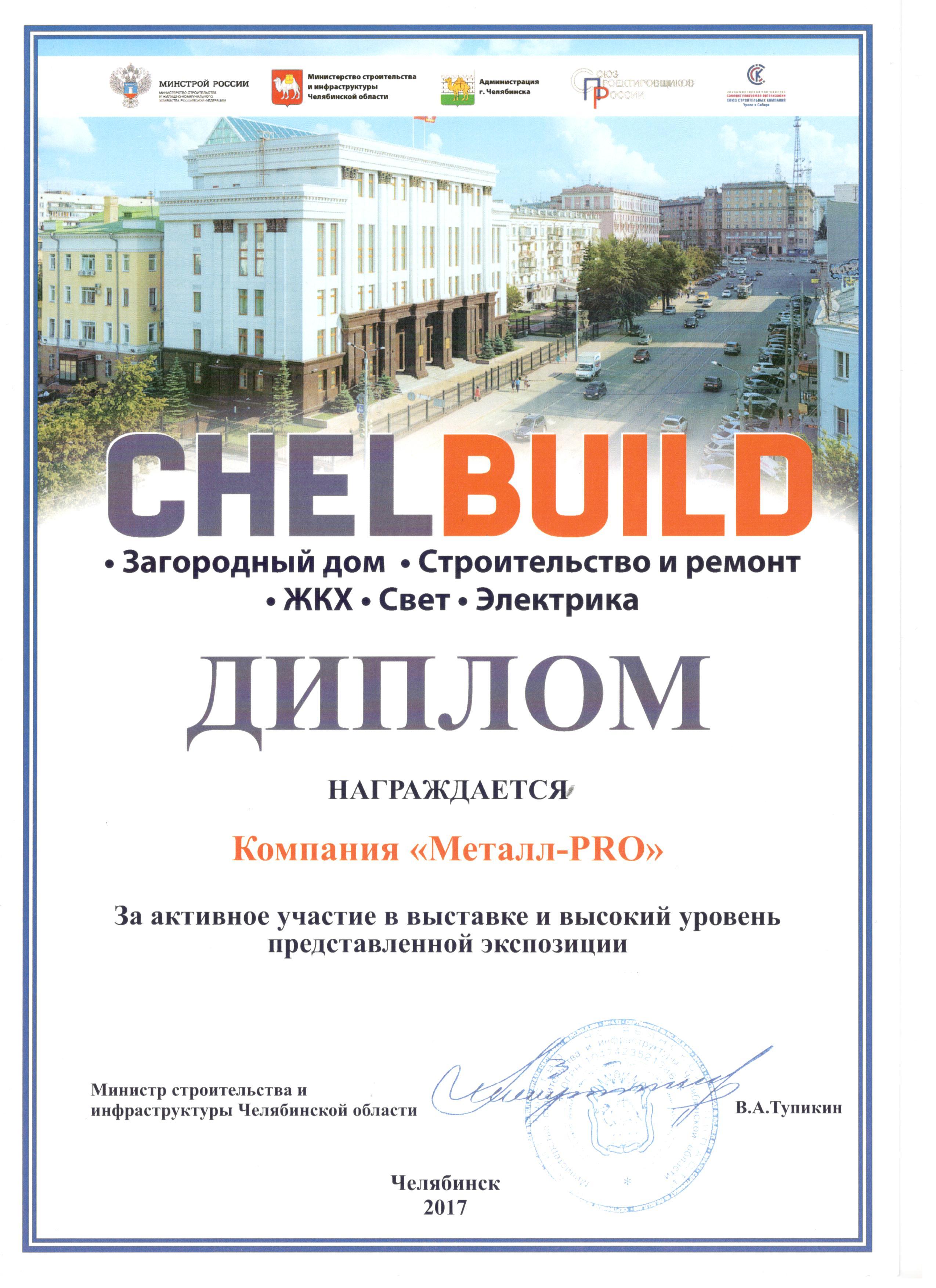 Металл-ПРО Челябинск у нас Вы можете купить металлопрокат от производителя!