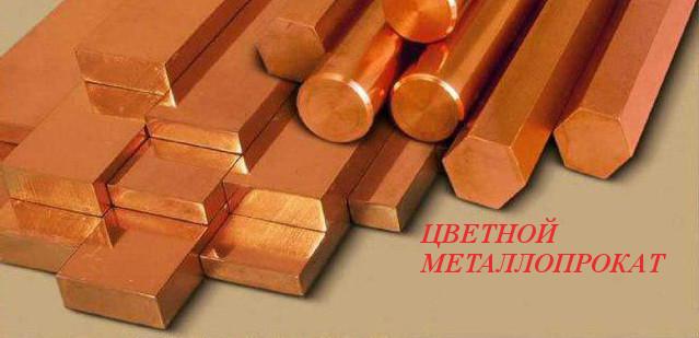 title=Купить цветной металлопрокат по низким в Челябинске оптом и в розницу
